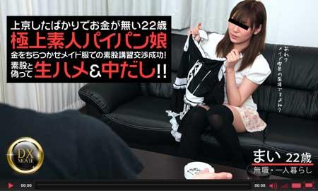へいぞう動画で宮藤まいがメイド姿で背面騎乗位で腰を振り絶叫するとたっぷり中出し