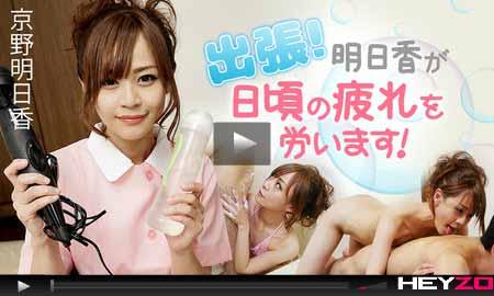 へいぞう動画で京野明日香が生竿をぱくりと咥え扱きあげるとたっぷり濃厚な汁があふれる