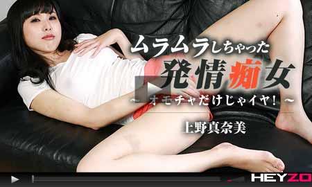へいぞう動画で上野真奈美がおもちゃでは満足できずに配達員の生竿に被り付き跨り昇天