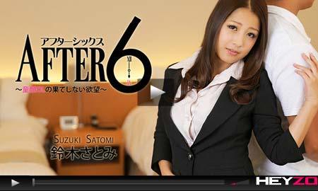 へいぞう動画で鈴木さとみが四つん這いで卑猥なまんこを突き出し激指ピスに連続昇天