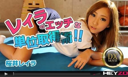 へいぞう動画で桜井レイラが美尻を突き出し生竿で奥までかき混ぜると絶叫しながら昇天