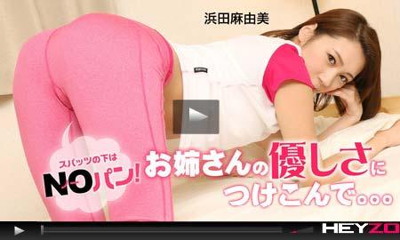 へいぞう動画で浜田麻由美がノーパンスパッツの上から割れ目を撫でられびしょ濡れ