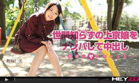 へいぞう動画で舞坂仁美の剛毛陰毛のまんこを開いて激しく手まんすると中出しのおねだり