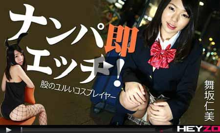 へいぞう動画で舞坂仁美が糸を引くほどまんこをぐっしょり湿らせガン突きされアクメ
