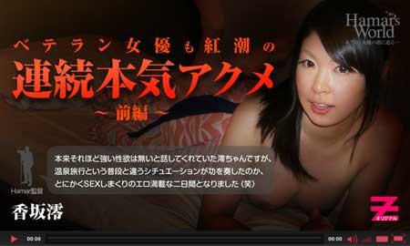 へいぞう動画で香坂澪が騎乗位で奥まで生竿を飲み込み感じるたびに強く締め付けアクメ