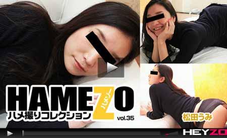 へいぞう動画で松田うみが旺盛な性欲を解消するために次々と生竿をはめ激ピスされると潮噴き